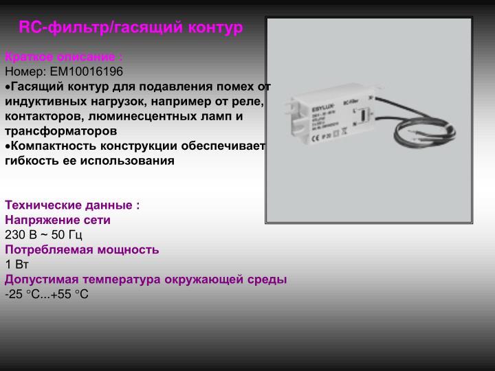 RC-фильтр/гасящий контур