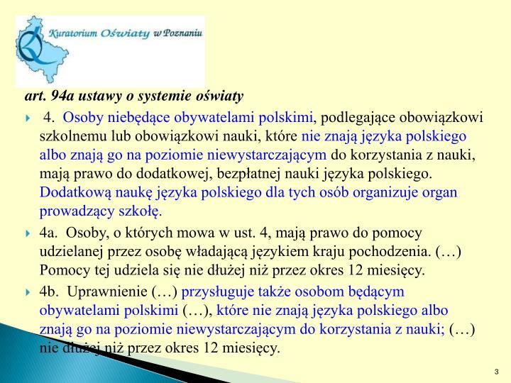 art. 94a ustawy o systemie oświaty