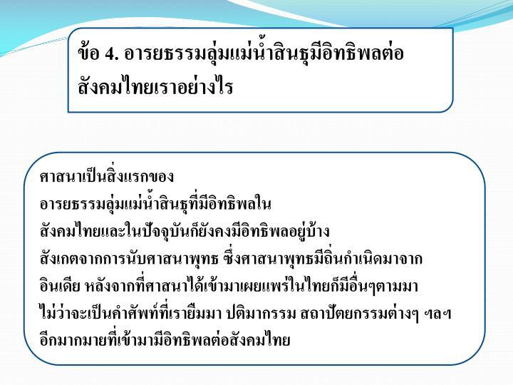 ข้อ 4. อารยธรรมลุ่มแม่น้ำสินธุมีอิทธิพลต่อสังคมไทยเราอย่างไร