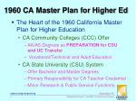 1960 ca master plan for higher ed1