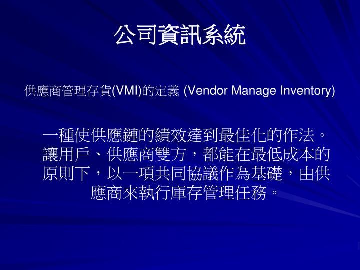 公司資訊系統