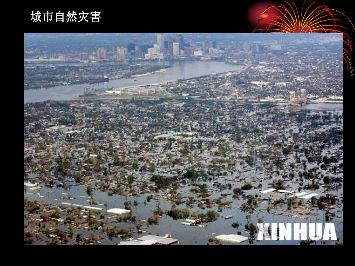 城市自然灾害