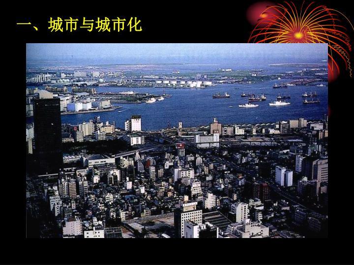 一、城市与城市化
