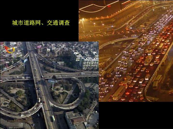 城市道路网、交通调查