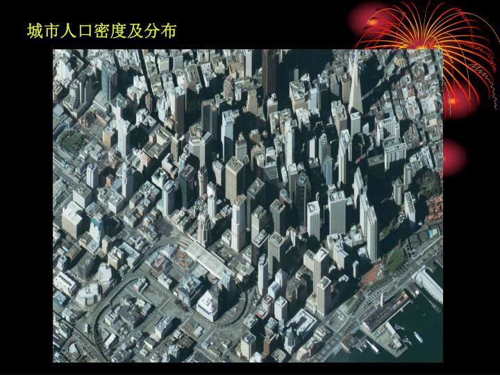 城市人口密度及分布