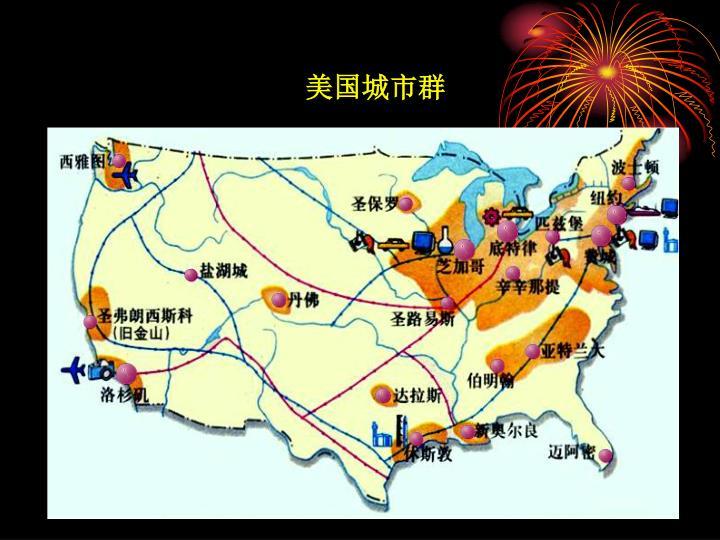 美国城市群