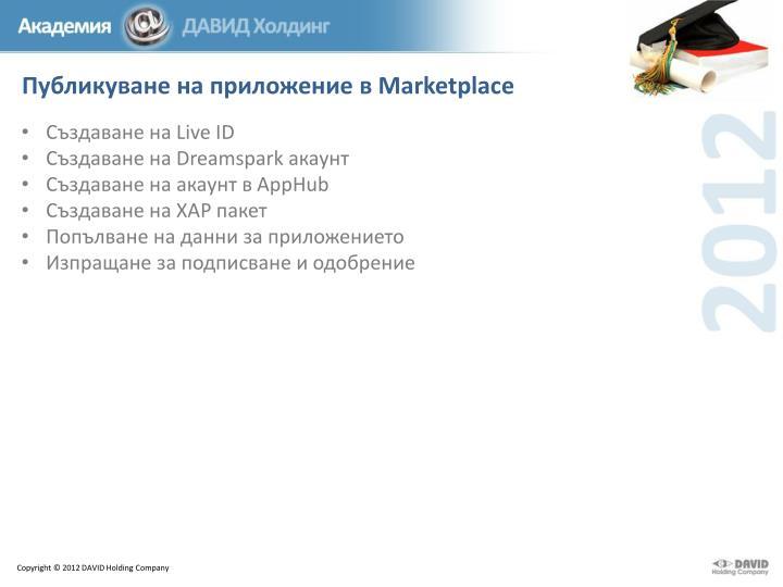 Публикуване на приложение в
