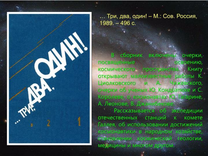 , , !  .: . , 1989.  496 .