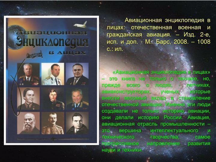 Авиационная энциклопедия
