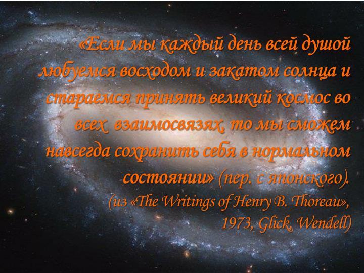 «Если мы каждый день всей душой любуемся восходом и закатом солнца и стараемся принять великий космос во всех