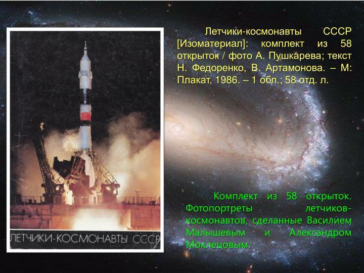 Летчики-космонавты