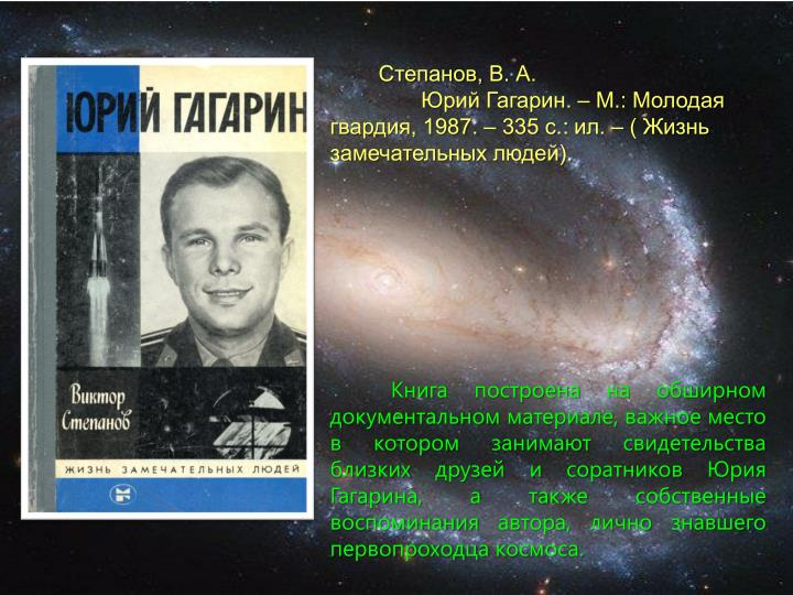 Степанов,