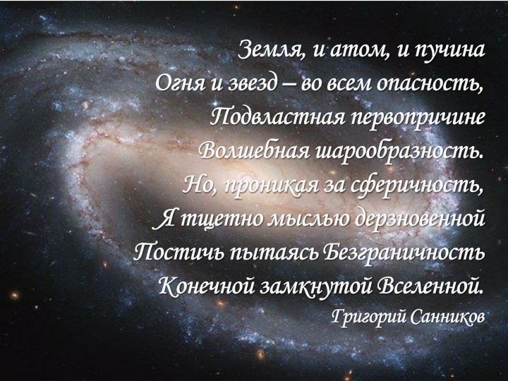 Земля, и атом, и пучина