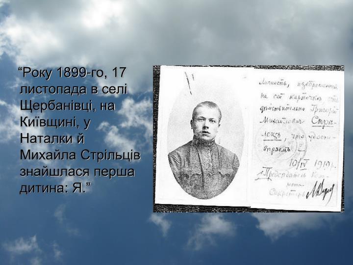 1899-, 17    ,  ,        : .