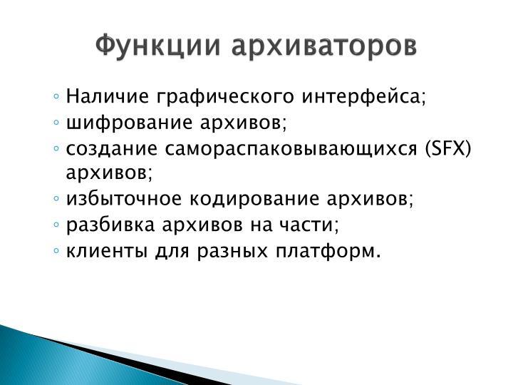 Функции архиваторов