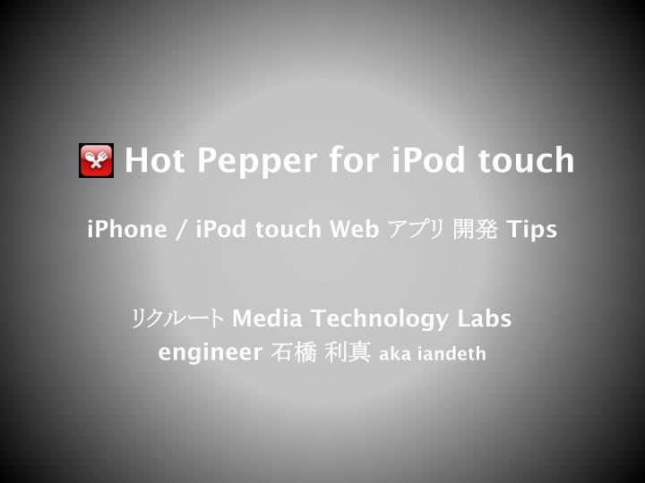 Hot pepper for ipod touch