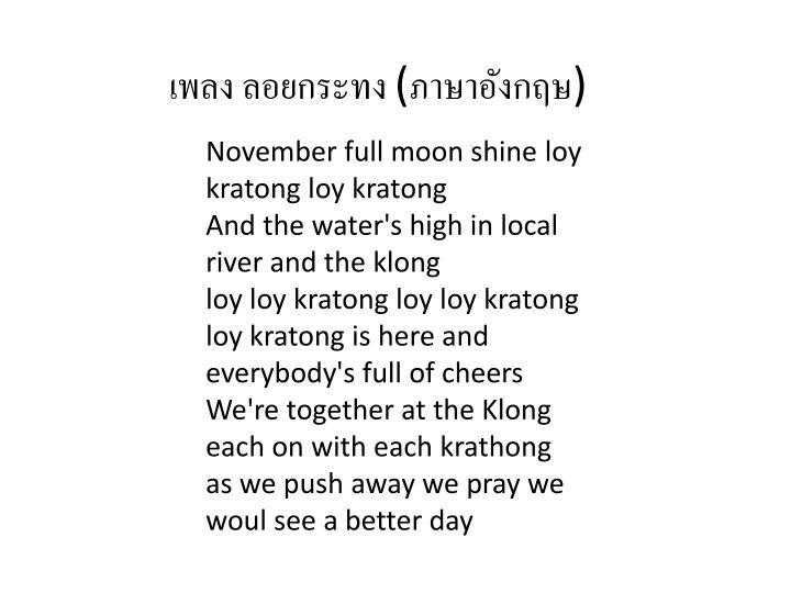 November full moon shine
