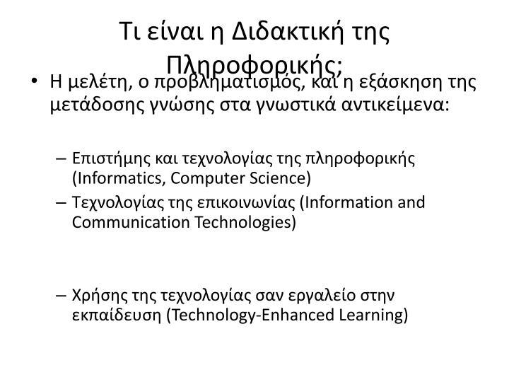 Τι είναι η Διδακτική της Πληροφορικής