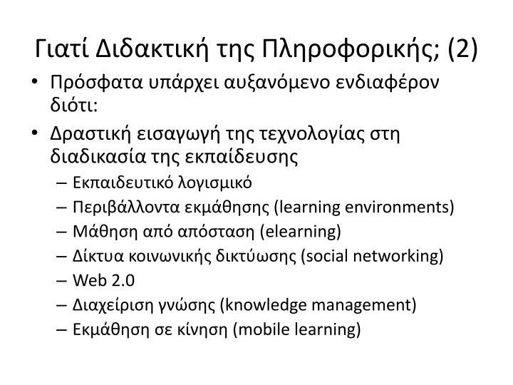 Γιατί Διδακτική της Πληροφορικής