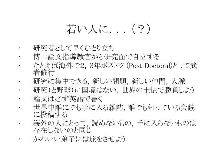 若い人に...(?)