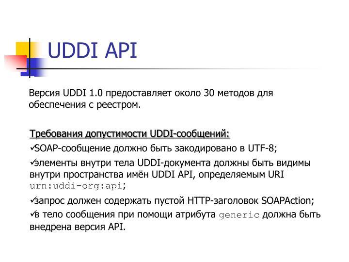 UDDI API