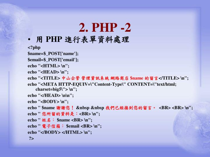 2. PHP -2