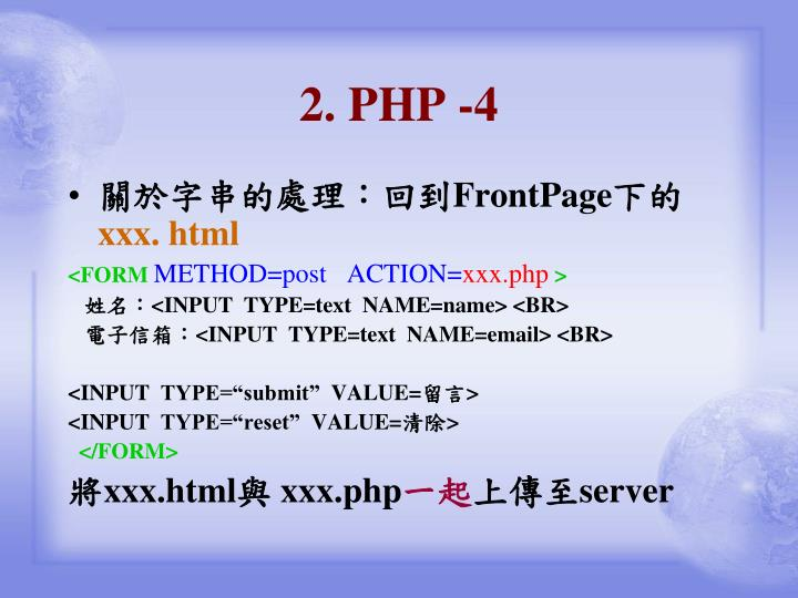 2. PHP -4