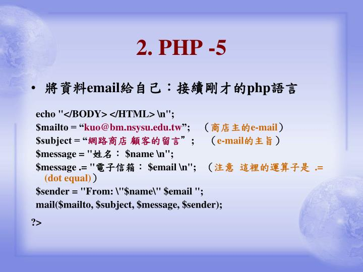 2. PHP -5