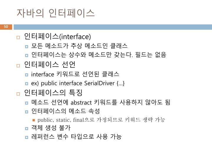 자바의 인터페이스
