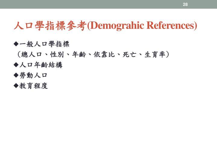 人口學指標參考