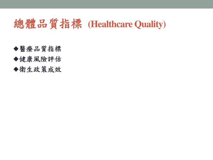 總體品質指標