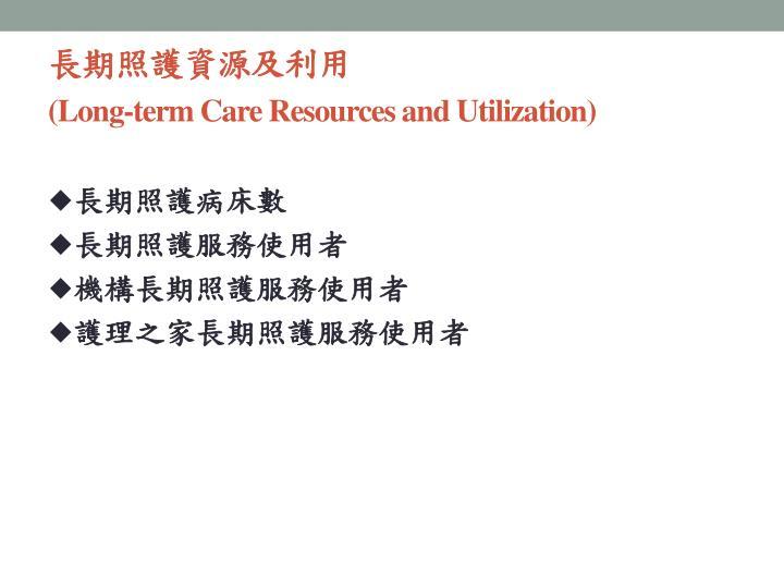 長期照護資源及利用