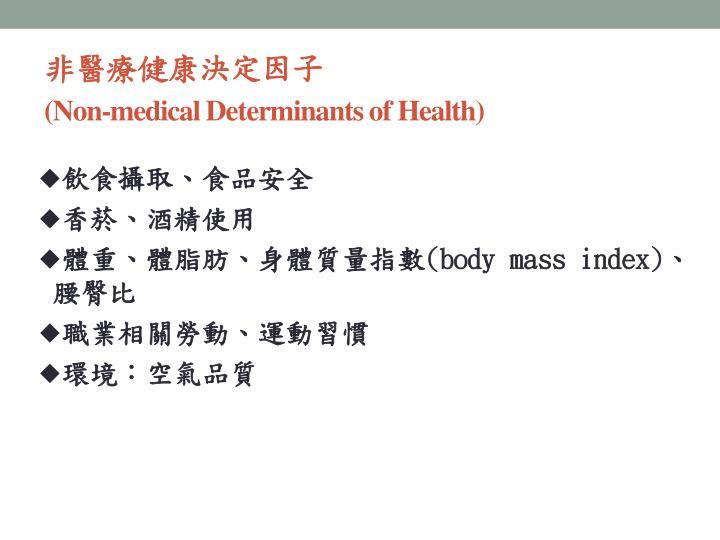 非醫療健康決定因子