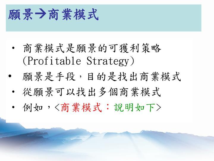 商業模式是願景的可獲利策略