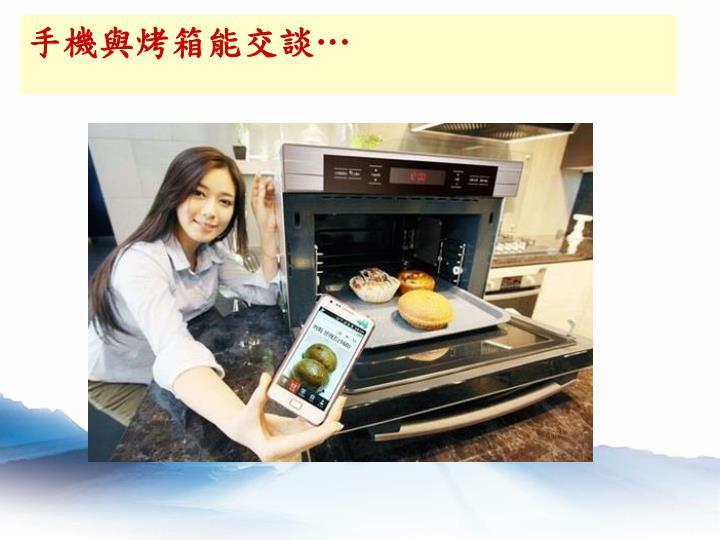 手機與烤箱能交談