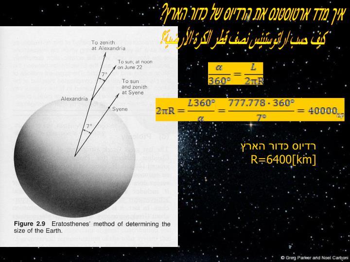 איך מדד ארטוסטנס את הרדיוס של כדור הארץ?