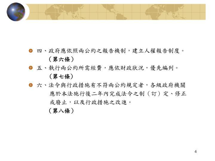 四、政府應依照兩公約之報告機制,建立人權報告制度。