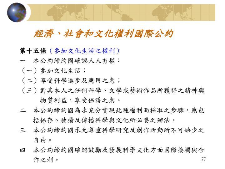 經濟、社會和文化權利國際公約
