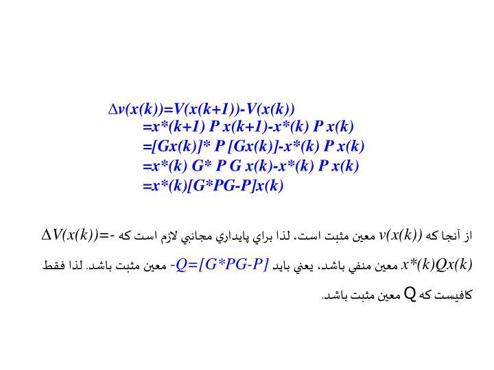 ∆v(x(k))=V(x(k+1))-V(x(k))