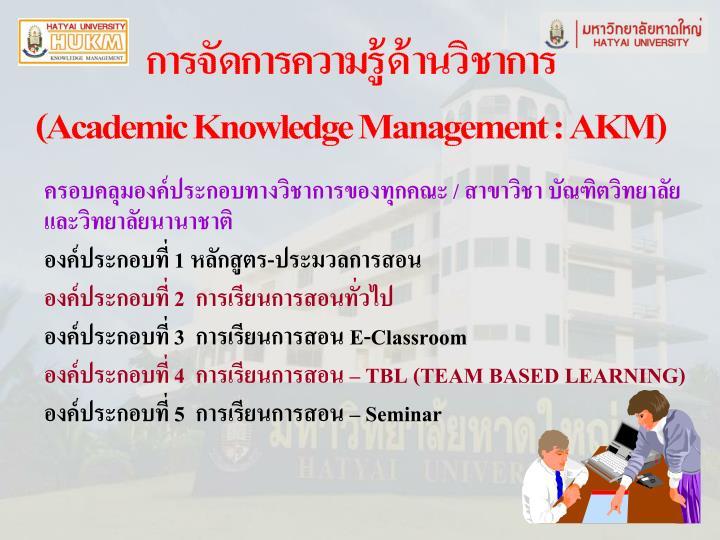 การจัดการความรู้ด้านวิชาการ