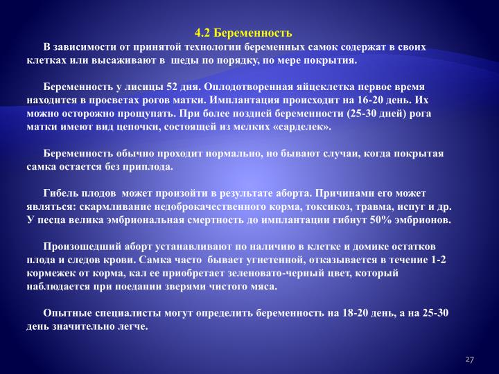 4.2 Беременность