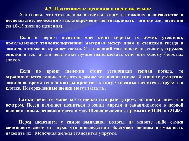 4.3. Подготовка к щенению и щенение самок