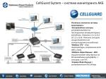 cellguard system2