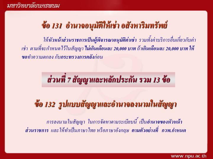 ข้อ 131  อำนาจอนุมัติให้เช่า อสังหาริมทรัพย์