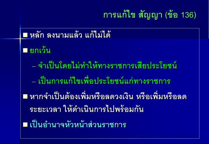 การแก้ไข สัญญา (ข้อ 136)