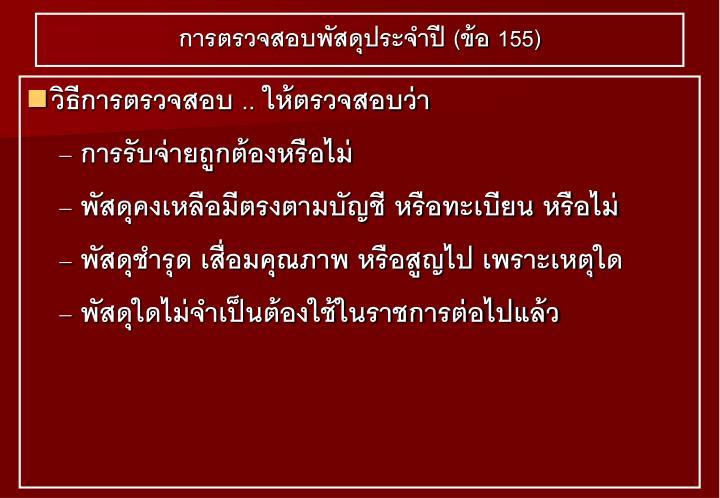 การตรวจสอบพัสดุประจำปี (ข้อ 155)
