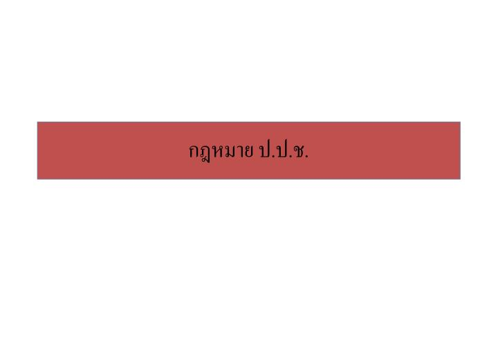 กฎหมาย ป.ป.ช.