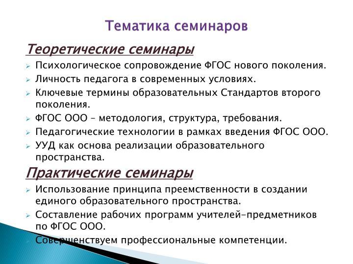 Тематика семинаров