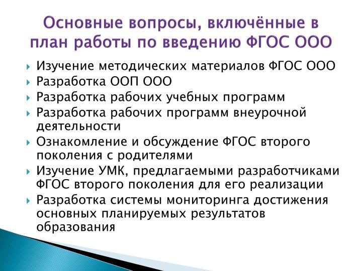 Основные вопросы, включённые в план работы по введению ФГОС ООО