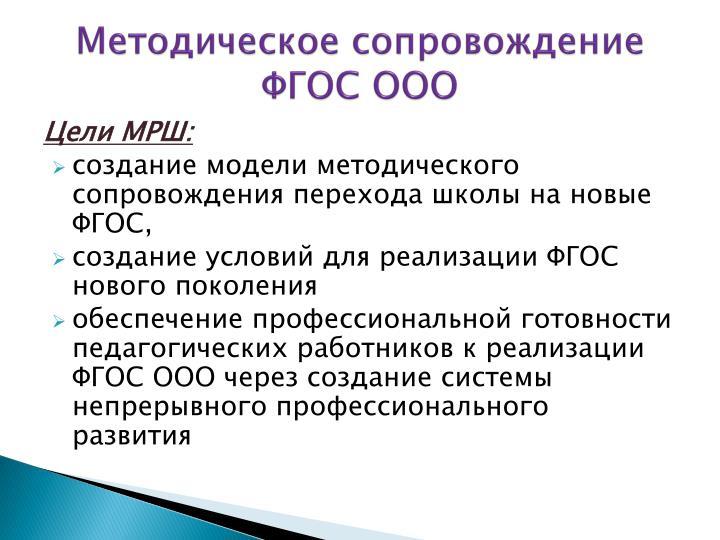 Методическое сопровождение ФГОС ООО